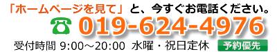 盛岡市カイロプラクティックたんぽぽ 電話番号019-624-4976