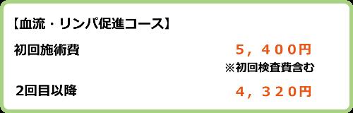 血液・リンパ促進コース 初回…5,400円 2回目以降…4,320円
