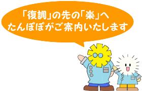 盛岡市南大通 たんぽぽ院長&わたげちゃん