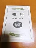 s-2014年04月30日_CIMG0148