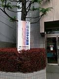 s-nikakai2014.jpg