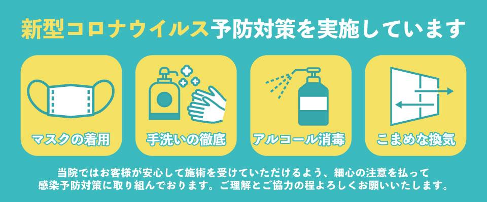 新型コロナウィルス予防対策を実施しています