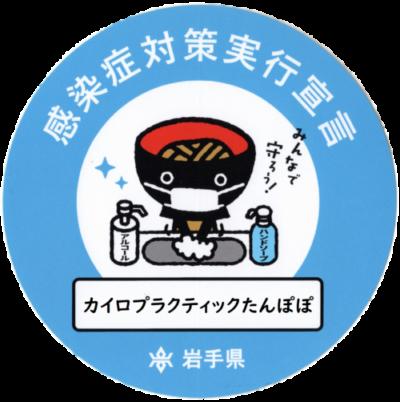 岩手県感染症対策実行宣言